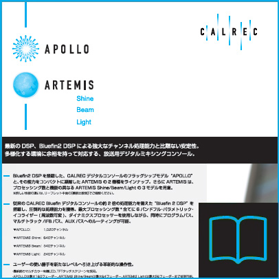 Apollo and Artemis Japanese brochure